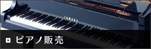 ピアノ販売