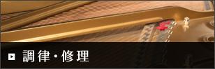 ピアノ調律・修理