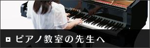 ピアノの先生へ