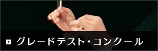 グレードテスト・コンクール