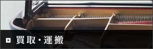 ピアノ買取・運搬