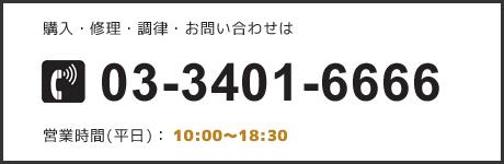 ピアノの購入はコンパルミュージックにお電話にてお問い合わせください